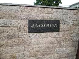 広島市立 本川小学校の画像1
