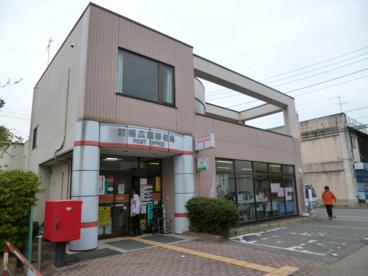 前橋広瀬郵便局の画像1