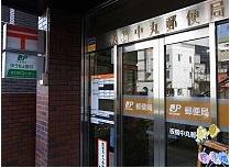 板橋中丸郵便局の画像1