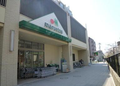 マルエツ板橋駅前店の画像1