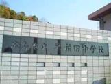 広島市立 早稲田小学校