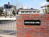 広島市立 尾長小学校