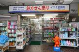 イワミ堂薬局団地店