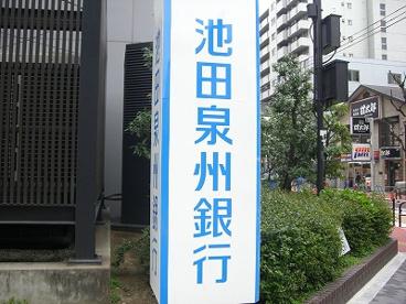 池田泉州銀行の画像1