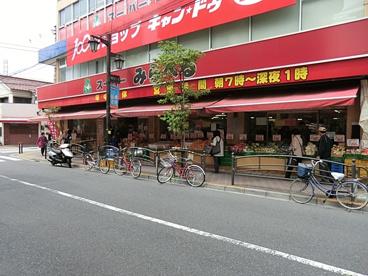 スーパーみらべる東武練馬店の画像1