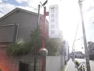 医療法人社団慈恩会 吉岡医院の画像1