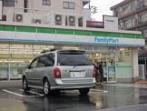 ファミリーマート「鶴見潮田4丁目店」