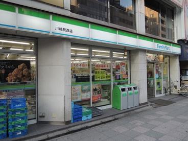 ファミリーマート「川崎駅西店」の画像1