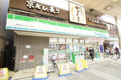 ファミリーマート「川崎ロイネット店」の画像1