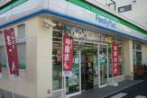ファミリーマート「新丸子駅東店」