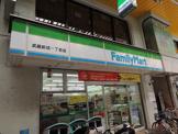 ファミリーマート「武蔵新城1丁目店」