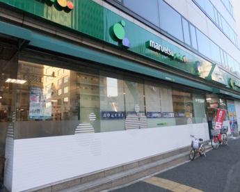 マルエツ成増団地店の画像1