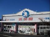 西松屋板橋店