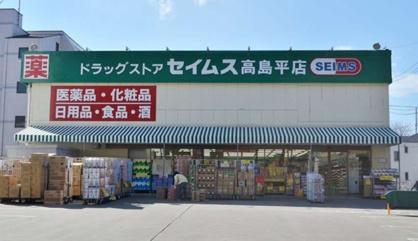 ドラッグセイムス高島平店の画像1