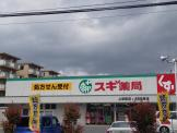 スギ薬局 上坂部店
