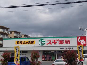 スギ薬局 上坂部店の画像1