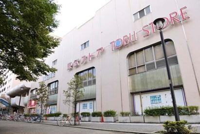東武ストア高島平店の画像1