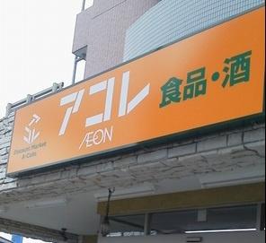 アコレ高島平八丁目店の画像1