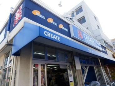 クリエイトエス・ディー高島平店の画像1