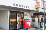 板橋坂下郵便局