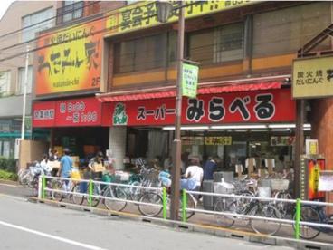 スーパーみらべる蓮根店の画像1