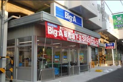 ビッグ・エー板橋坂下店の画像1