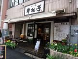本丸亭鶴屋町店