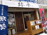 弥平横浜鶴屋町店(やへいよこはまつるやちょうてん)