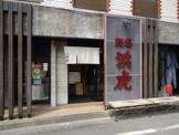 麺場 浜虎(メンバハマトラ)