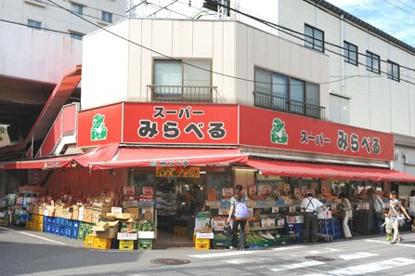 スーパーみらべる志村店の画像1