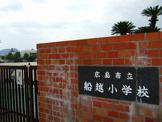 広島市立 船越小学校