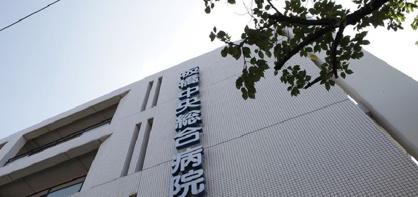 医療法人社団明芳会板橋中央総合病院の画像1