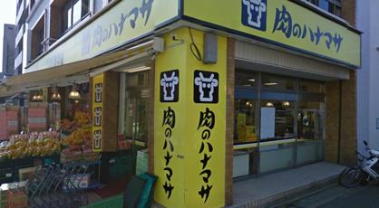 肉のハナマサ板橋志村店の画像1