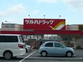 ツルハドラッグ水海道店