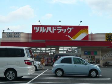 ツルハドラッグ水海道店の画像1