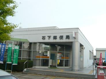 石下郵便局の画像1
