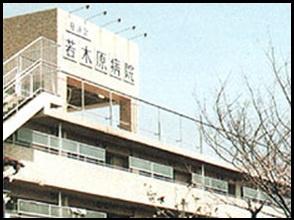 医療法人社団慈誠会慈誠会若木原病院の画像1