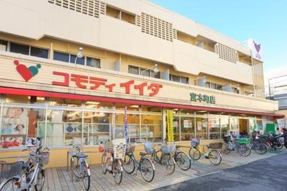 コモディイイダ宮本町店の画像1