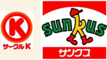 サークルK池田石橋駅前店の画像1