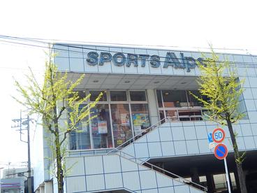 アルペン野川店の画像1