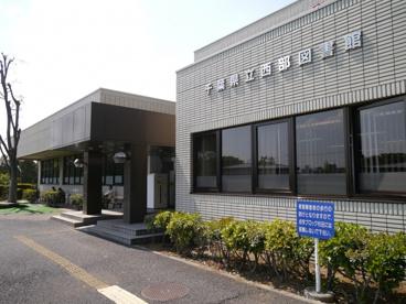 千葉県立西部図書館の画像1