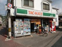 TAC-MATE 堅下店