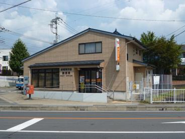 高花台郵便局の画像1