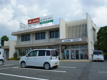 JA芳賀の画像1