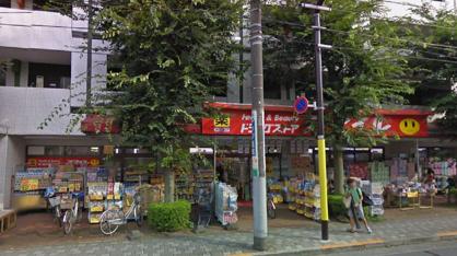 ドラッグストア スマイル富士見通りの画像1