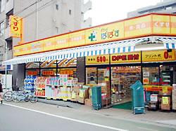 どらっぐぱぱす板橋清水町店の画像1