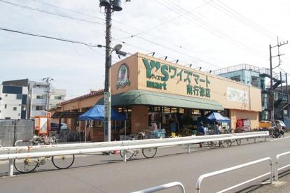 ワイズマート 南行徳店の画像1