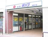 スーパーポップ神崎川店