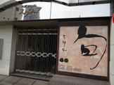 旬粋亭(しゅんすいてい)