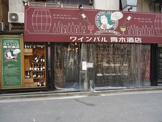 横浜ワインバル青木町酒店本店